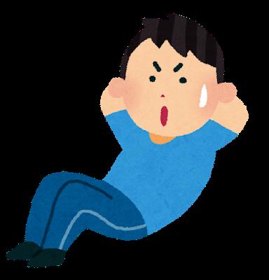 【最短】ガリ痩せが腹筋を鍛えて6パックを効果的にで手に入れる方法
